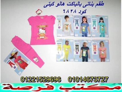 سوق ملابس الجملة ملابس اطفال ملابس بواقى تصدير