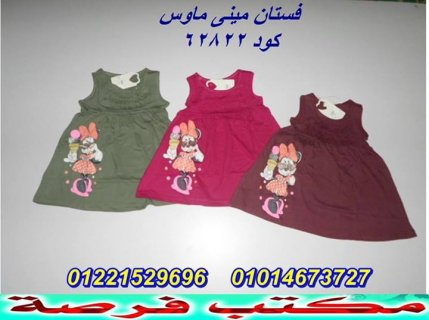 ملابس جملة ملابس بواقى تصدير ملابس اطفال  موديلات جملة