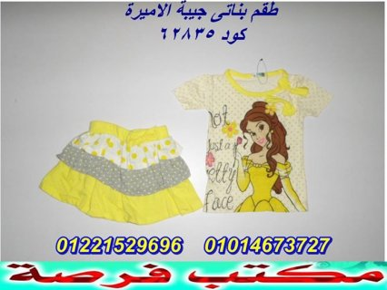 اكبر تشكيلة للملابس الجاهزة ملابس اطفال