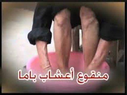 منقوع باما  الاصلى   باقل سعر بمصر 55ج