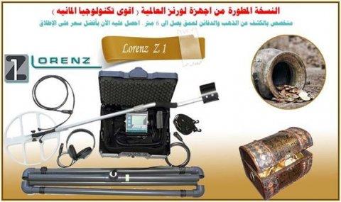 جهاز كاشف المعادن Loranz Z1