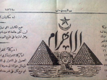 اول عدد من جريده الاهرام فى عهد السلطان عباس حلمى