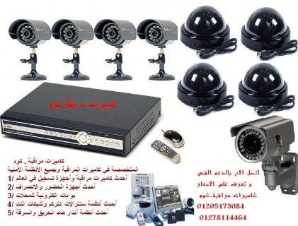احدث نظام امني متكامل وكاميرات مراقبة بالاسكندرية