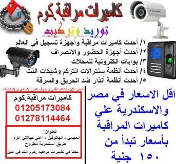 بيع و تركيب كاميرات مراقبة أمنية في الاسكندرية بأفضل الاسعار