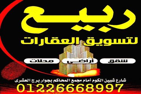 شقق للبيع بالاسماعيلية بتسهيلات مكتب عقارات الاسماعيلية 115 متر