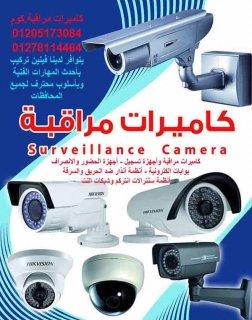أحدث الأنظمة الأمنية المتخصصة والمتكاملة في البحيرة والاسكندرية