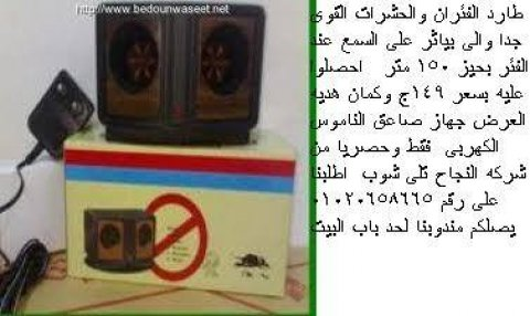طارد  الفئران والحشرات  الضارة بكل امان وسهوله حصريا ب79ج
