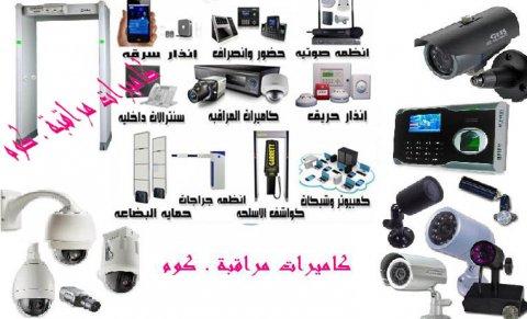 عروض كاميرات مراقبة لحماية الشركات والمكاتب والصيدليات والمحلات