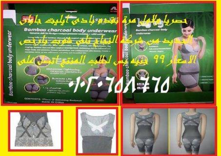 البدله اليابانيه الجديدة  للسيدات  باقل سعر بمصر