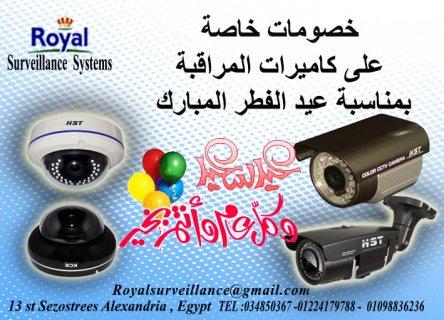 عروض خاصة على كاميرات المراقبة  بمناسبة عيد الفطر المبارك