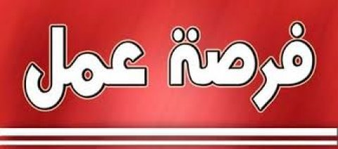 فرصة عمل لن تتكرر ثانيا داخل جمهورية مصر العربيه برواتب ممتازه