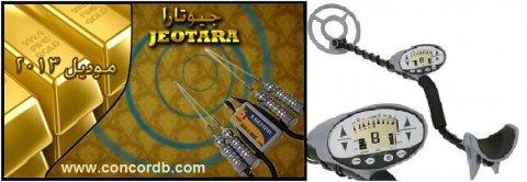 احصل على جهازين في جهاز واحد لكشف الذهب www.concordb.com