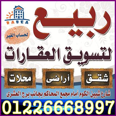 عقارات الاسماعيلية شقق للبيع بالاسماعيلية 101 متر