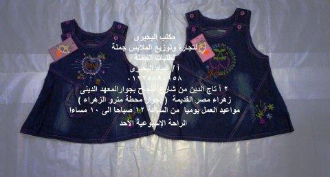 مكتب البحيرى للملابس الاطفال المستوردة بسعر جملة الجملة 01225890