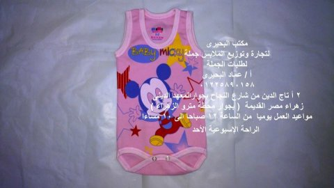 مكتب البحيرى لملابس الاطفال بسعر جملة الجملة 01225890158