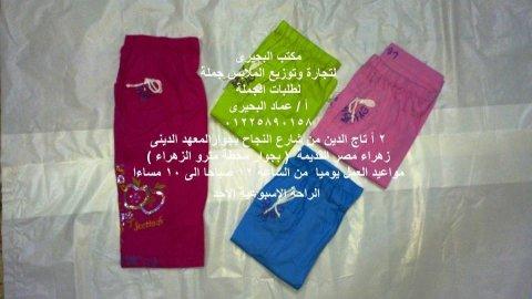 البحيرى لتوريد الملابس للمحلات بأرخص اسعار الجملة 01225890158