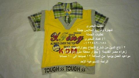 البحيرى لتوريد أحدث موديلات الملابس جملة 01225890158