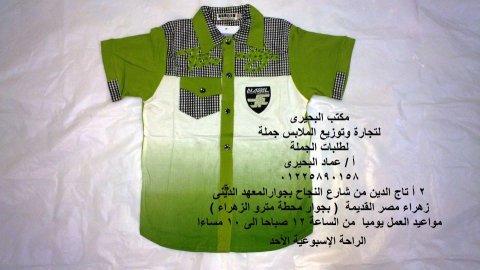 البحيرى لتوريد ملابس الاطفال بسعر جملة الجملة 01225890158