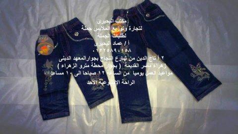 البحيرى لتوريد الملابس بسعر المصنع 01225890158