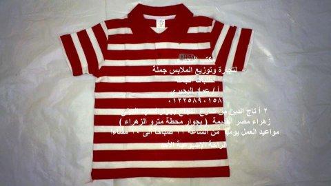 البحيرى للملابس الجاهزة بسعر جملة الجملة 01225890158