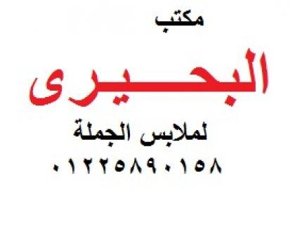 مكتب البحيرى للملابس المستوردة جملة بسعر جملة الجملة 01225890158