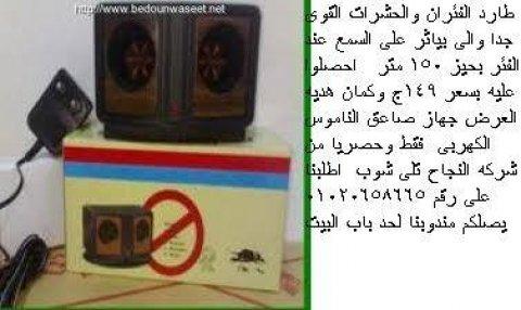 طارد الفئران والحشرات الضارة حصريا باقل سعر  . . . . . .