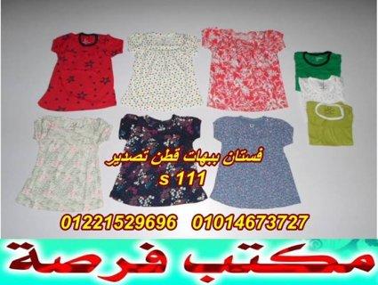 عنوان مكتب فرصة لتجارة الملابس الجاهزة فى الجيزة الهرم