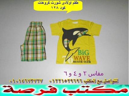 مكتب الهرم ملابس بواقى تصدير جملة للتجار