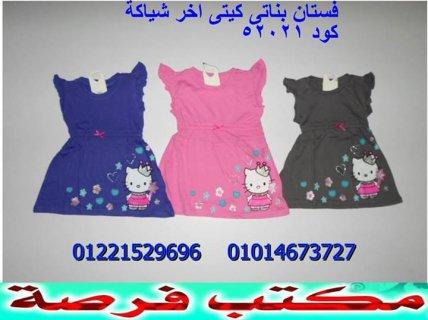 مكتب الهرم لتوريد الملابس الاطفالى جملة للمحلات