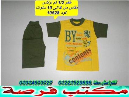 مكتب اشرف عبد الكريم لبواقى تصدير ملابس حريمى جملة