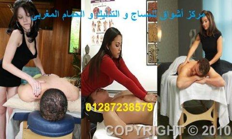 مساج الإنطلاق و الإنتعاش و حمام تركى و مغربى ببلاش 01287238579