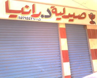 صيدلية 29م بفيصل امام مدرسة بالطالبية