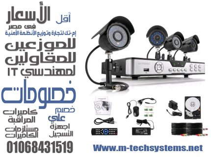 أرخص كاميرات مراقبة في مصر