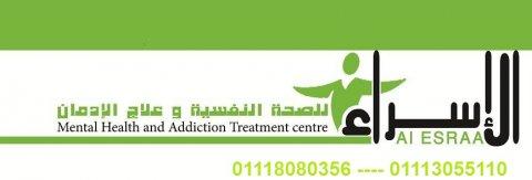مستشفى الاسراء لعلاج الادمان والعلاج النفسى