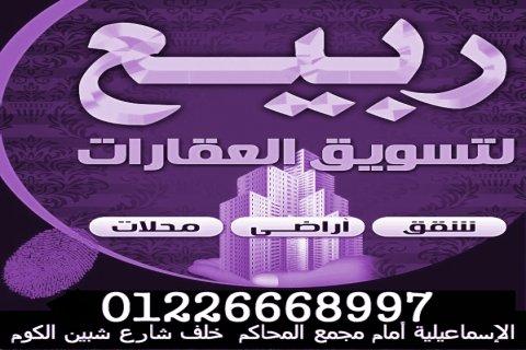 شقق للبيع بالاسماعيلية 250 متر  مكتب ربيع للعقارات 01226668997