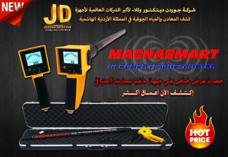 اذكى اجهزة كشف الذهب بالنظام التصويري الاحترافي - Magnasmart