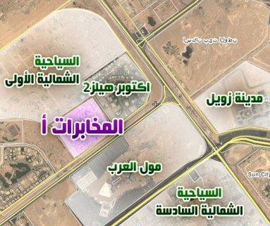 للبيع ارض مطلة على مول العرب مباشرة