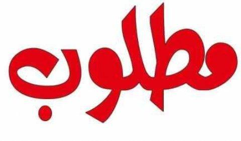 مطــلوب لمصنع اعادة تدوير البلاستيك بالقاهرة و الاسكندرية شباب ب
