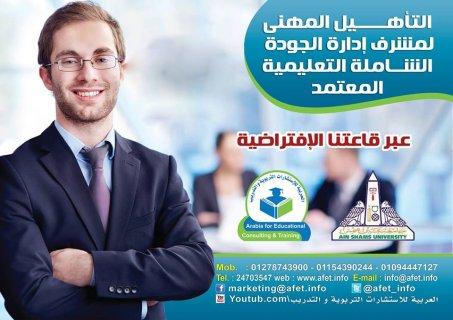 دورة التأهيل المهنى لمشرف إدارة الجودة الشاملة التعليمية