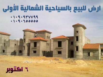 ارض مساحة 600 متر امام مول العرب مباشرة