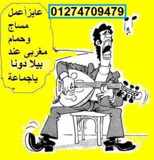 الحمام المغربى المنعش و بعديه مساج ريلاكس مدهش 01274709479