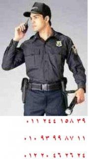 مطـلوب شباب من جميع المحافظات للعمل افراد امن براتب 1350 ج + اقا