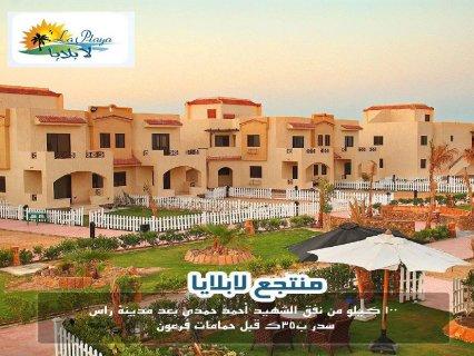 عرض الصيف من منتجع لابلايا احجز دلوقتي واستلم شاليهك مفروش