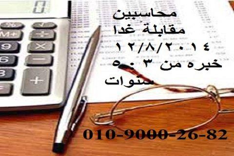 مطــلوب محاسبين خبره من 3 : 5 نسوات مقابلات غدا