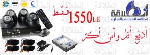 بارخص سعر في مصراحصل علي نظام كاميرات مراقبه كامل