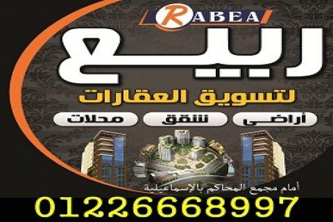 عقارات الاسماعيلية 165 م شقق للبيع بالاسماعيلية مكتب ربيع