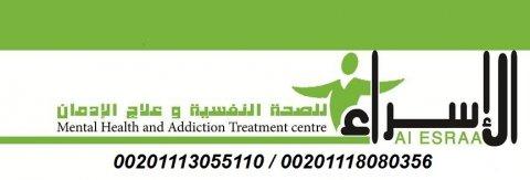 عيادات ومراكز الاسراء لعلاج الادمان والطب النفسى