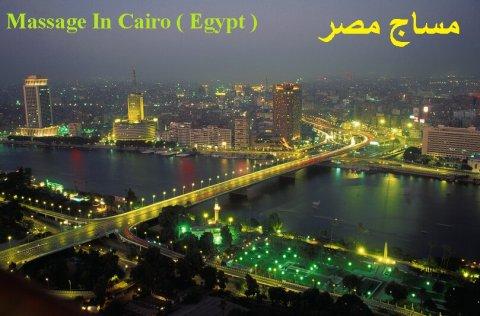 هنا القاهرة : مقصد جميع سياح العالم للمساج المصرى 01287238579