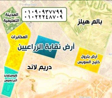 قطعة ارض بالزراعيين نادي الجزيرة باكتوبر