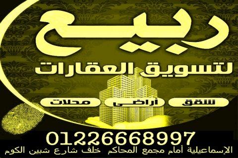 شقق للبيع بالاسماعيلية عقارات الاسماعيلية 155مكتب ربيع للعقارات